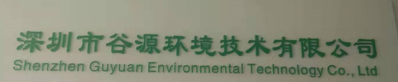 深圳市谷源环境技术有限公司
