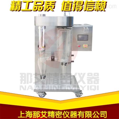 河南實驗室供應小型噴霧干燥機報價