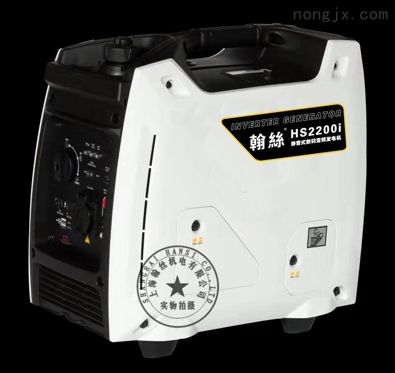 供应2千瓦-翰丝HS2200i手提式发电机