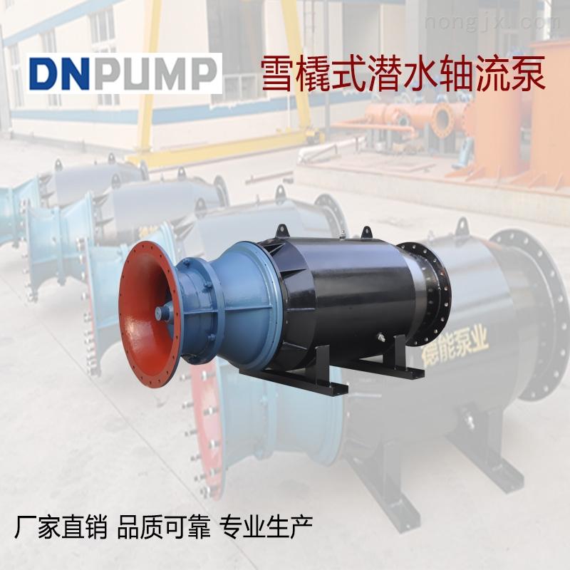 潜水轴流泵卧式安装(带套筒、雪橇)