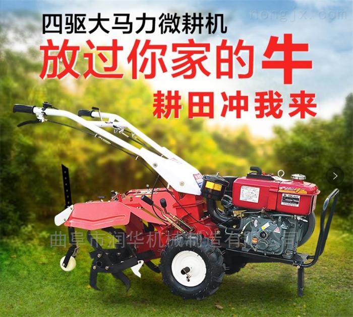 耕田的好幫手柴油微耕機 桑樹除草松土機