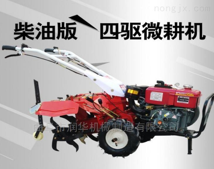 多功能柴油微耕机 全齿轮传动四驱旋耕机