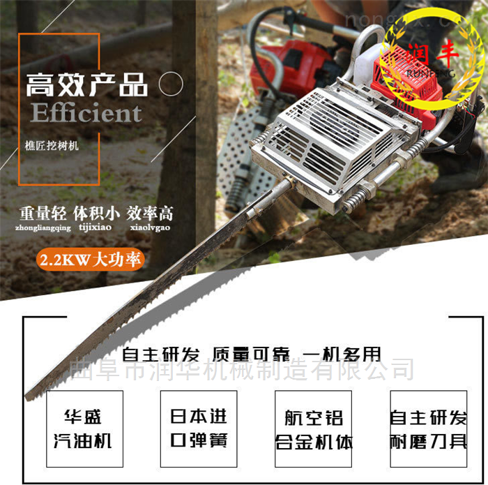 园林机械链条式挖树机 便携式锯齿起苗机