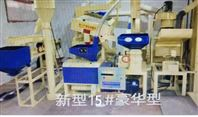 15型全主动砻谷碾米机