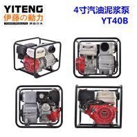 4寸便携式汽油机污水泵