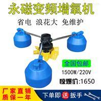 永磁无刷变频增氧机220V单相380V三相