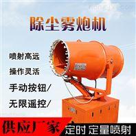 雾炮机 高压喷雾器规格型号  批发采购