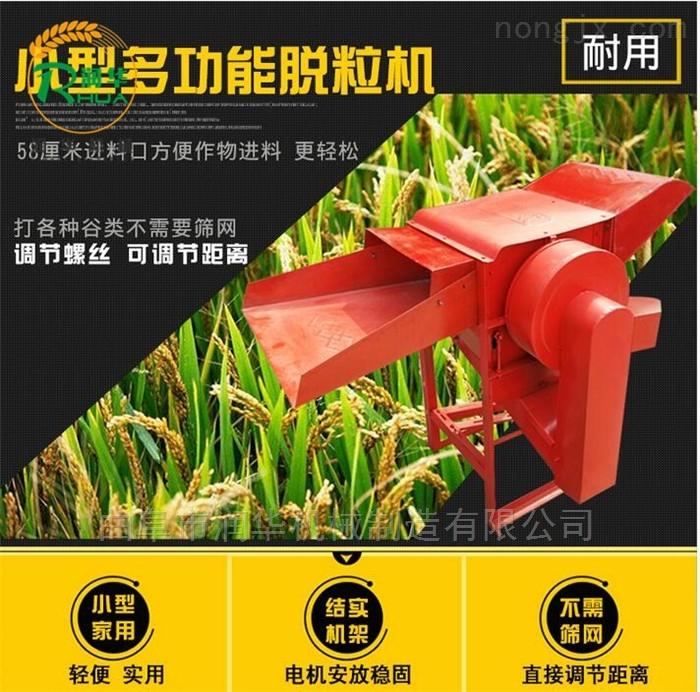家用稻穗打粒機 水稻高粱脫粒機 小型打谷機
