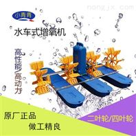 小青青水车式增氧机