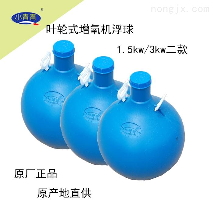 小青青叶轮式增氧机浮球配件