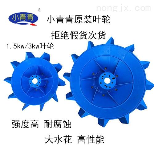 小青青叶轮式增氧机叶轮