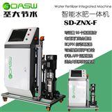泰安可定制施肥机ZNX-F水肥一体机圣大节水