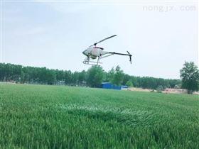农用无人机 智能喷洒高工效农机无人直升机
