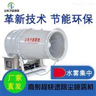 风送式雾炮机 环保除尘喷雾机50米