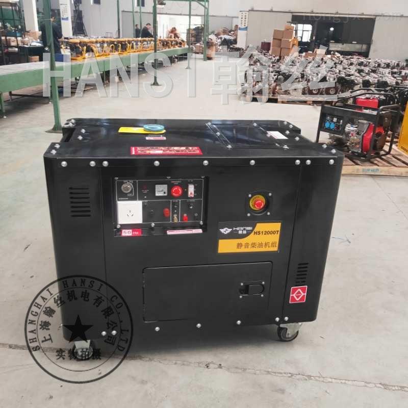 HANSI翰丝HS12000T柴油发电机
