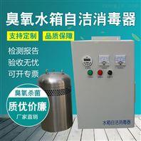 水箱自洁灭菌器价格_自洁式消毒器型号WTS
