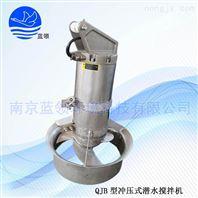 QJB型潛水攪拌機廠家