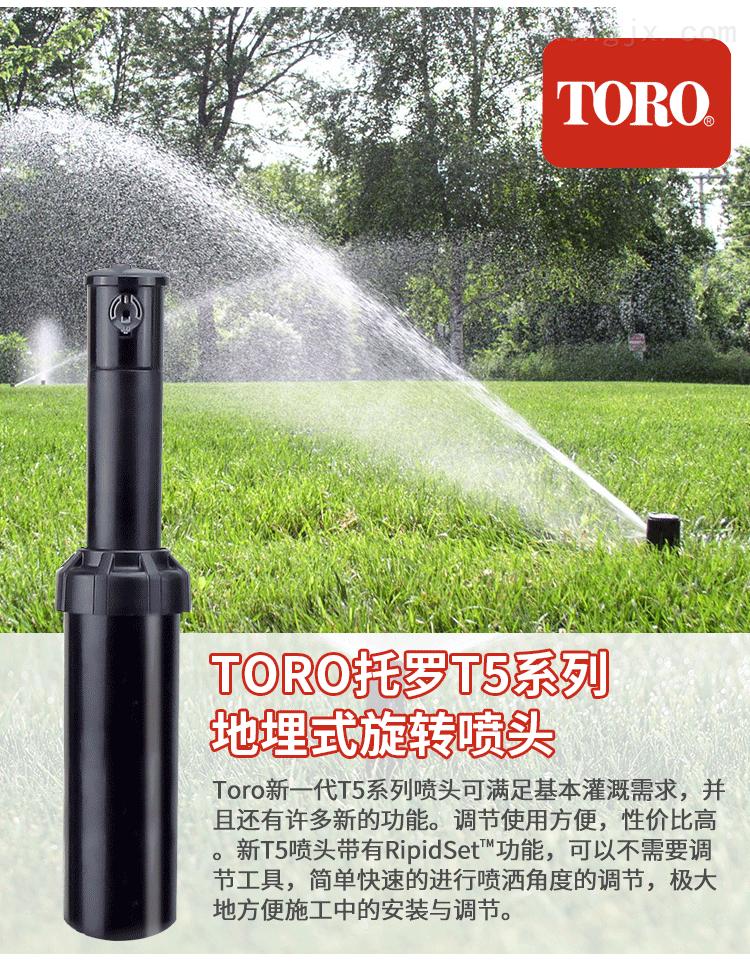 美国TORO托罗T5系列地埋式伸缩旋转灌溉喷头