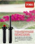 美国托罗570Z地埋喷头庭院花园地埋公园灌溉