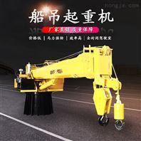 长江流域渔船甲板固定随船吊克令吊供应厂家