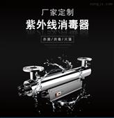 自来水紫外线消毒器进出水方向_可定制