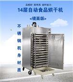 丰河6CH-54烘干机镜面版