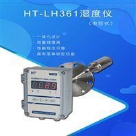 湿法脱硫烟气湿度仪