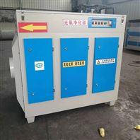 光氧废气处理设备 工业净化器厂家