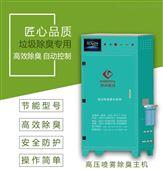 垃圾中转站消毒啪啪社区手机版 高压喷雾除臭加湿器