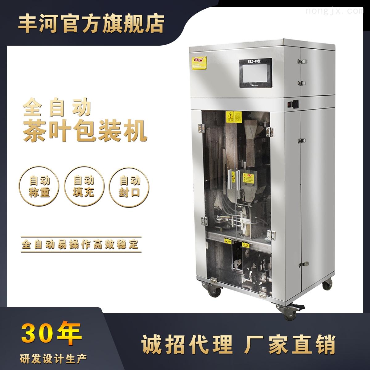 厂家直销丰河茶叶全自动包装机自动封口填充