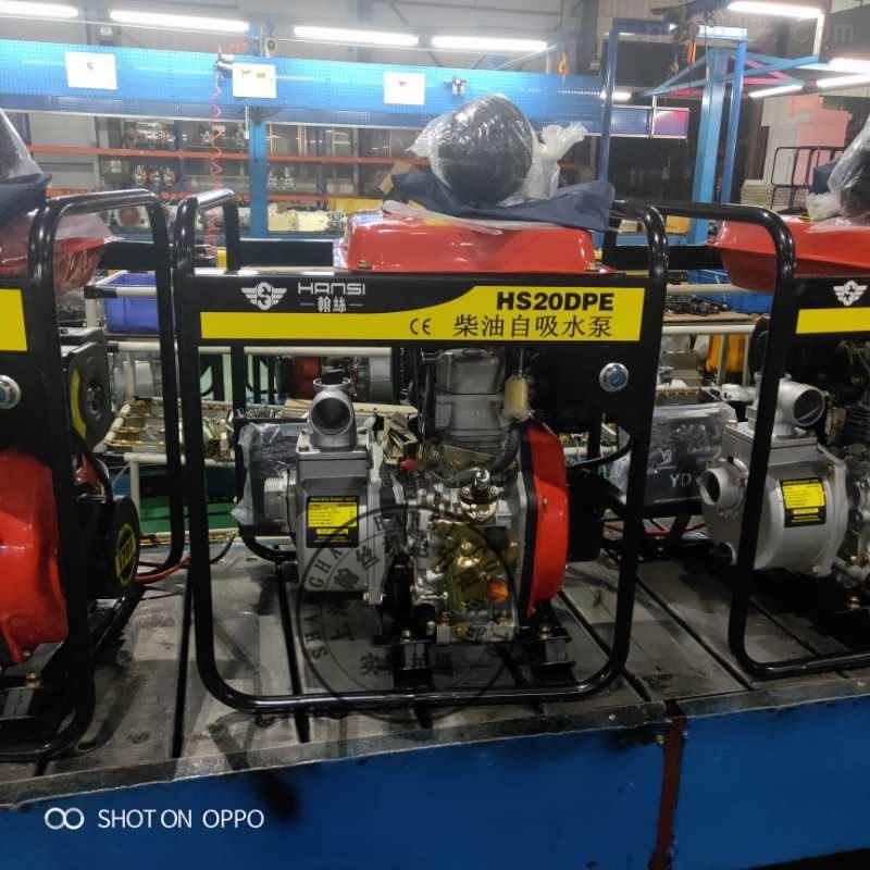 2寸柴油机HS20DPE自吸式水泵