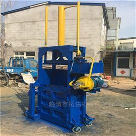 ZYD-60吉首市液压非金属打包机 自动编织袋液压机