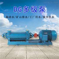 DG系列卧式多级泵离心泵
