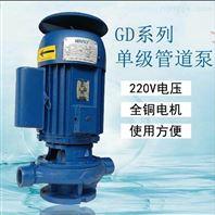 220V立式管道泵冷熱水循環泵