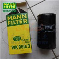 MANN-FILTER(曼牌滤清器)燃滤WK950/3