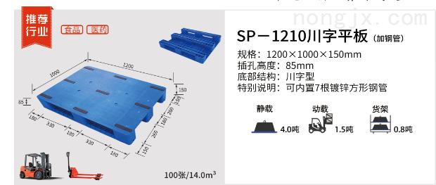 赛普塑料托盘 玉溪市厂家供应