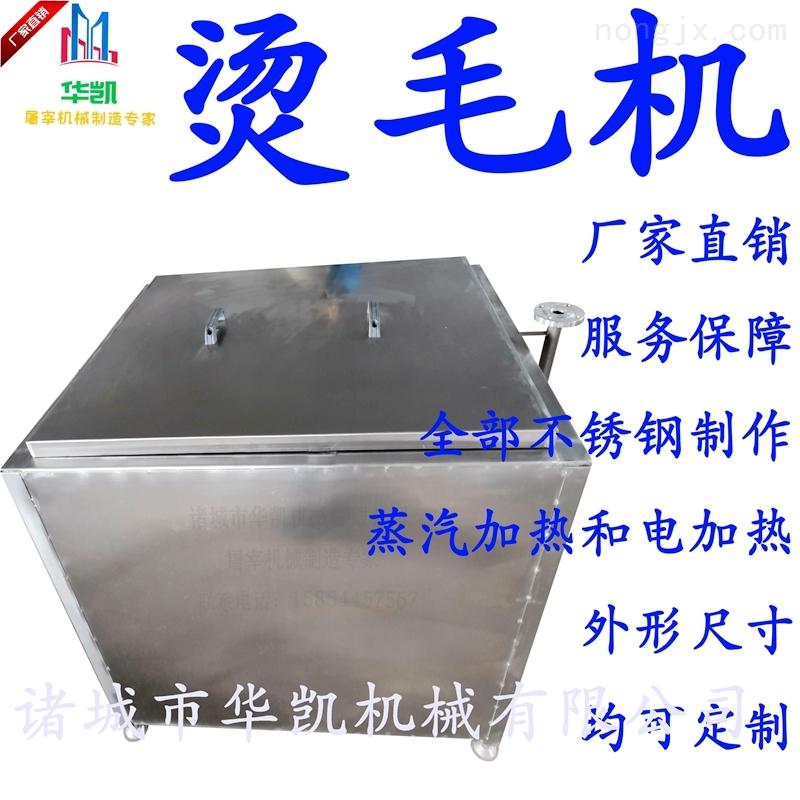 HK-7020-不锈钢蒸汽加热羊烫池烫毛机电加热方形煮锅