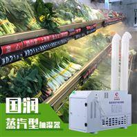 生鲜喷雾加湿器 超声波加湿机