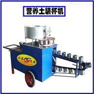 營養土自動分裝機