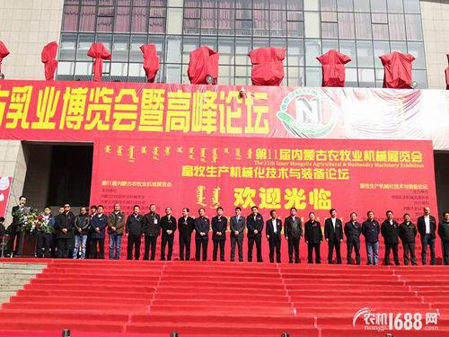 第11届内蒙古农牧业机械展览会盛大开幕
