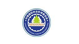 2019中國國際林業機械展覽會暨中國國際智慧林業博覽會