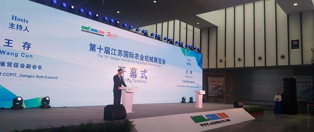 2019江苏农机展盛大开幕,业内领导、大咖齐聚