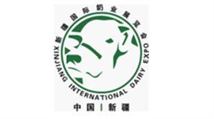 第三屆新疆國際奶業展覽會
