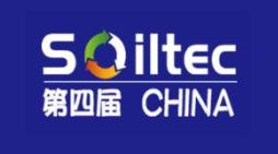 2019 第四届中国国际土壤与地下水高峰论坛
