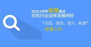 2019上半年政策盤點:農機行業迎來發展利好