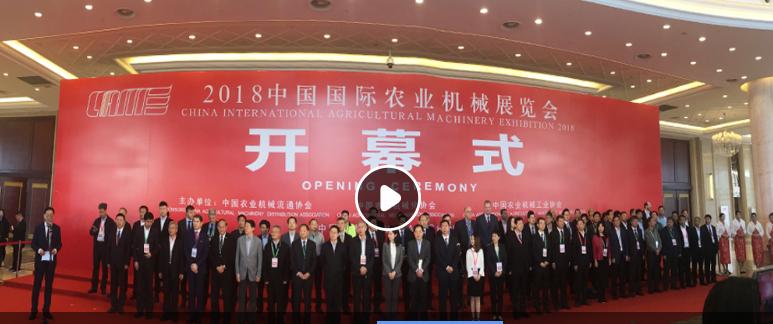 2019青岛国际农机展现场苹果彩票优选平台采访邀约活动正式开始