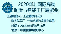 2020华北国际高端制造与智能工厂展览会
