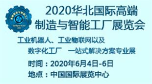 2020華北國際制造與智能工廠展覽會