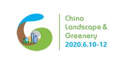2020中國(上海)國際園林景觀產業貿易博覽會