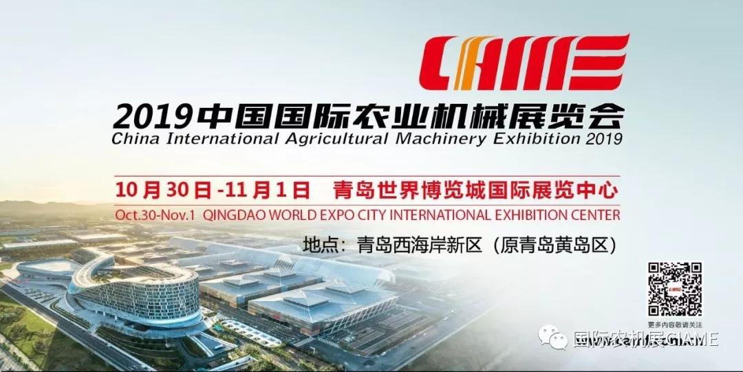 国际千赢国际城展CIAME 2019——会议及活动